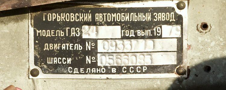 Nye stelnummerkrav til ældre køretøjer